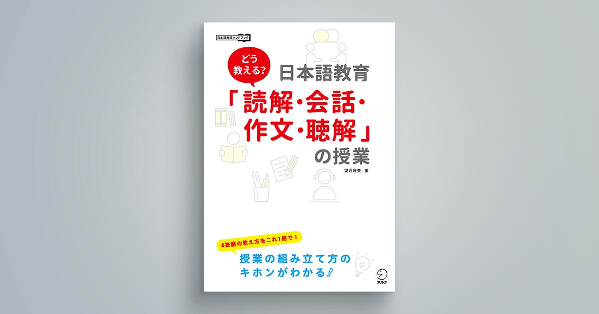 どう教える?日本語教育「読解・会話・作文・聴解」の授業