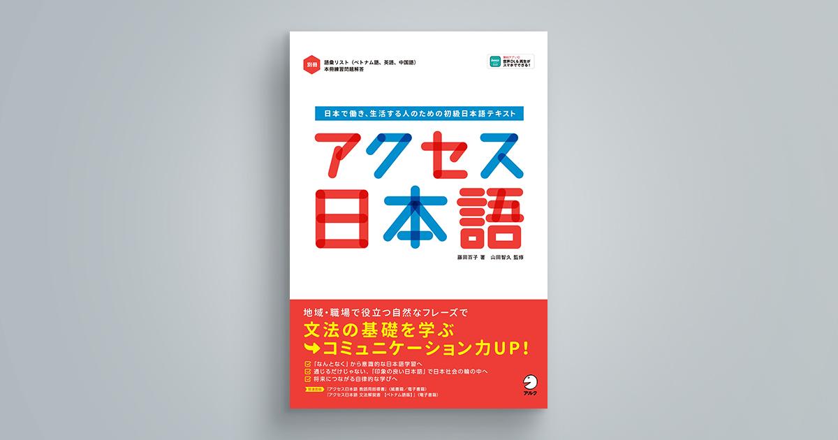 アクセス日本語