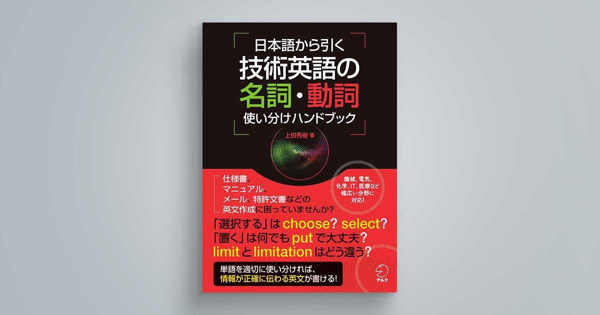 日本語から引く 技術英語の名詞・動詞使い分けハンドブック