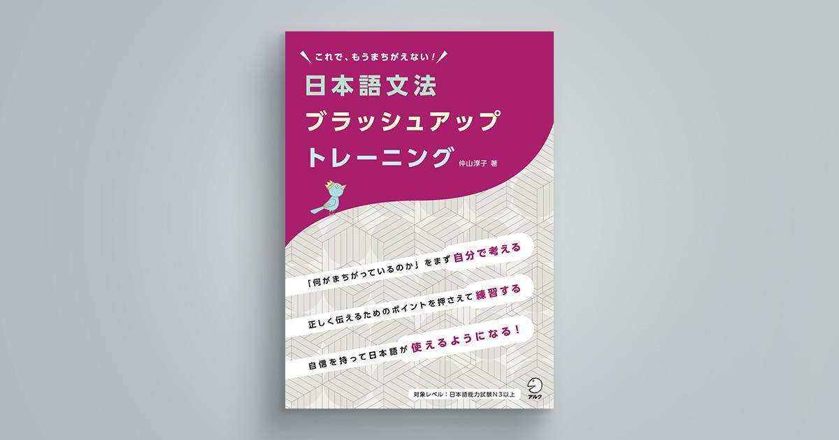 日本語文法ブラッシュアップトレーニング