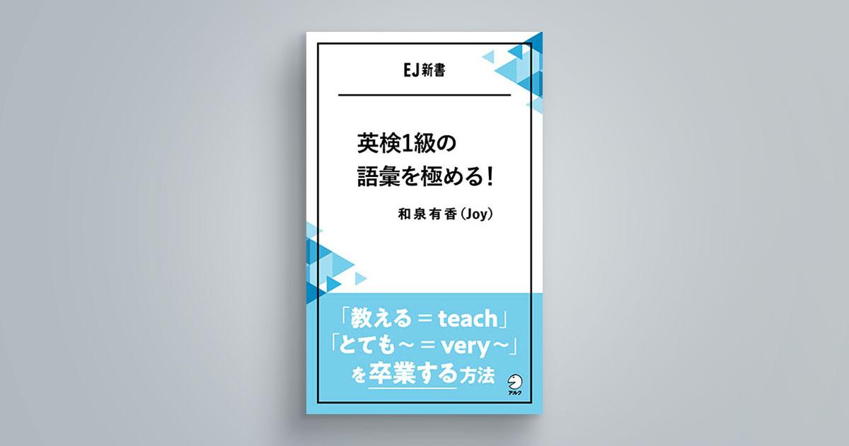 英検1級の語彙を極める!