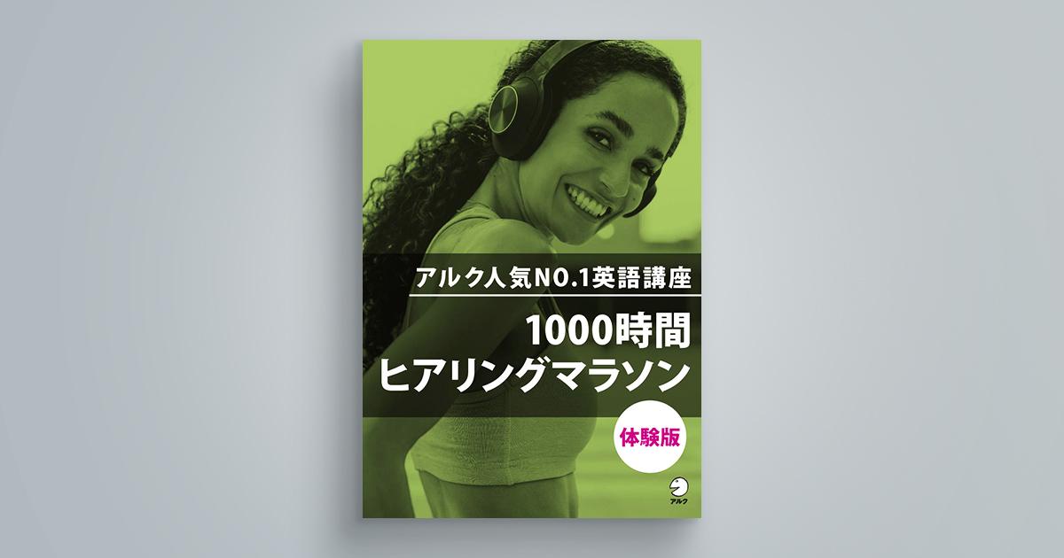 1000時間ヒアリングマラソン 体験版