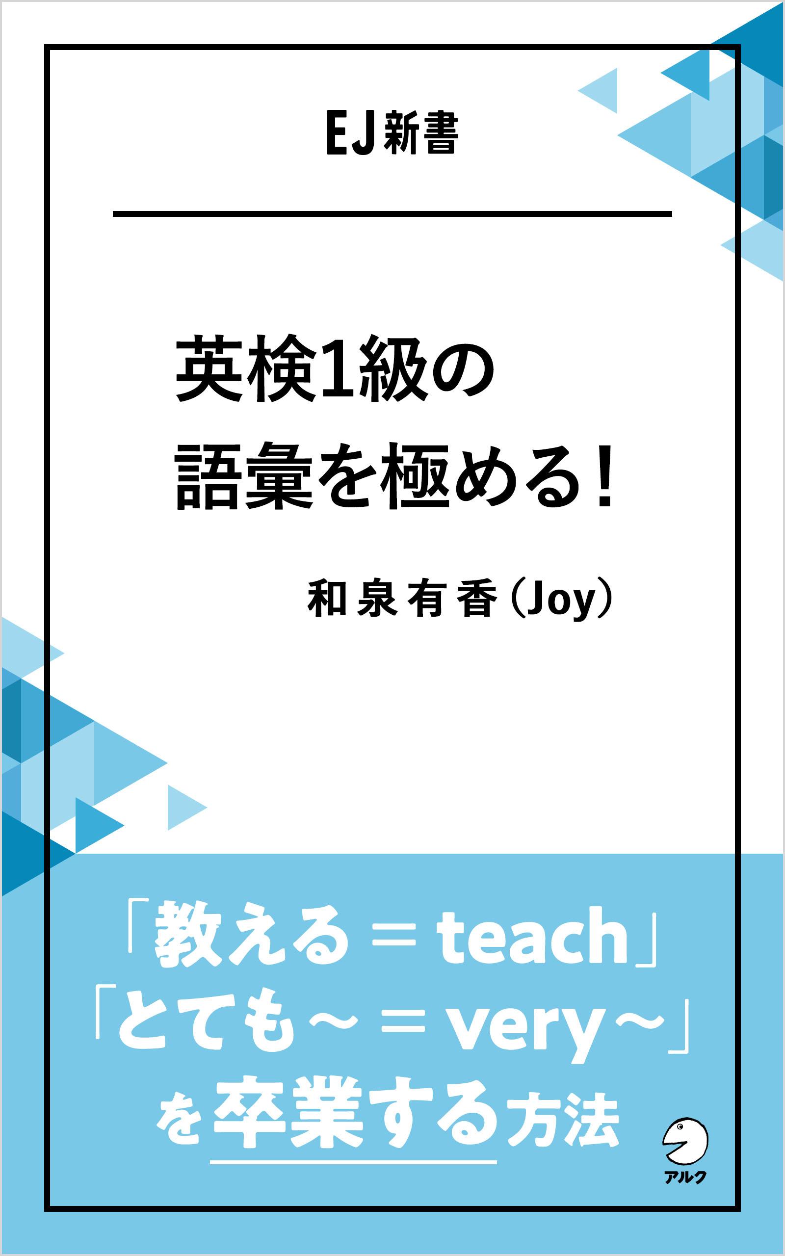 『英検1級の語彙を極める!』和泉有香(Joy)著
