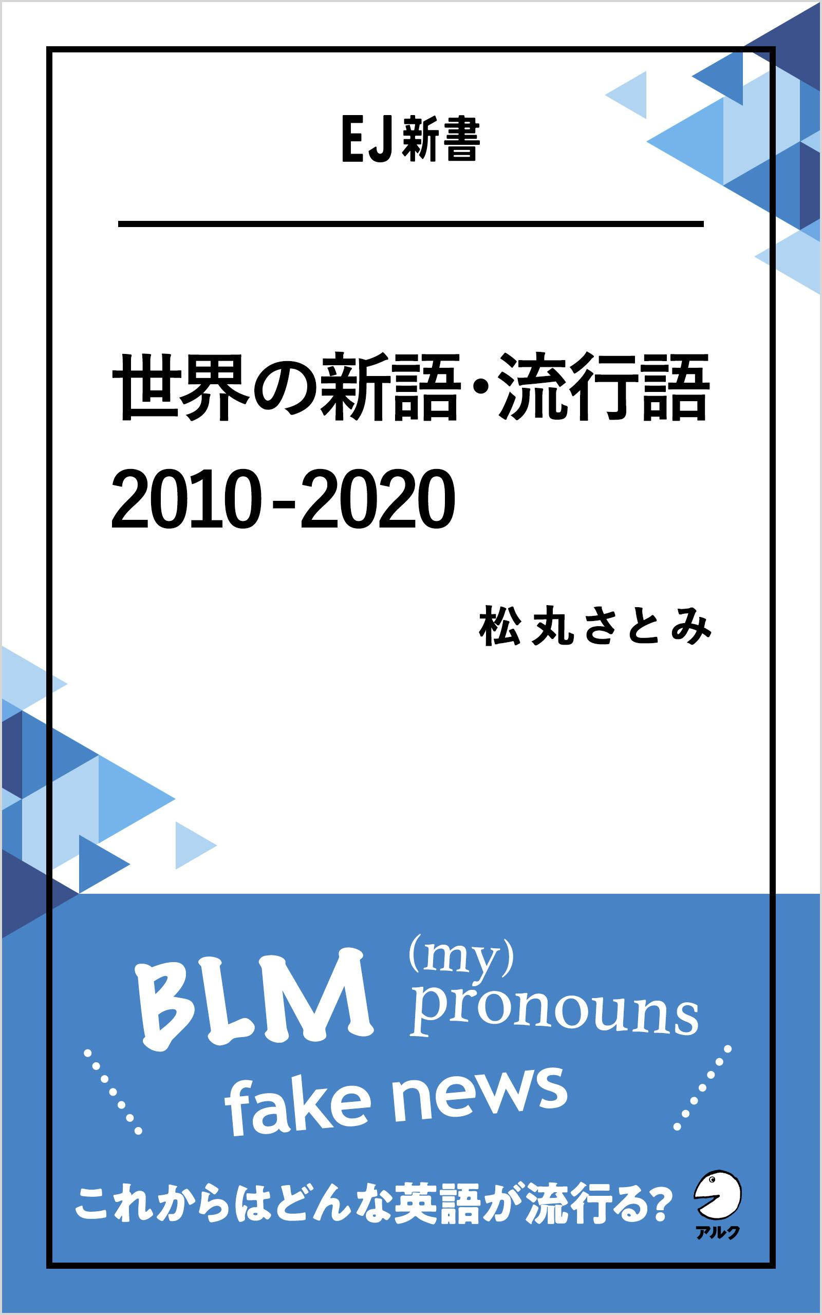 『世界の新語・流行語 2010-2020』松丸さとみ著