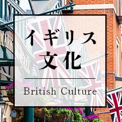 イギリス文化