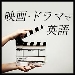 映画で英語