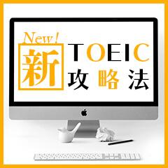 新・TOEIC攻略法