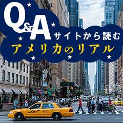Q&Aサイトから読むアメリカのリアル