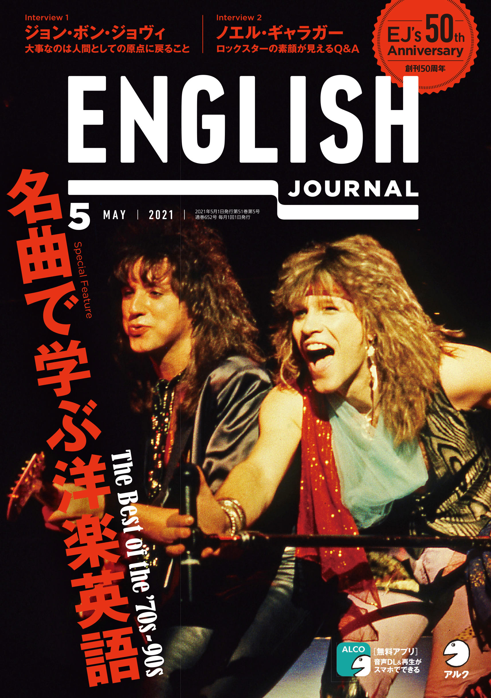 ENGLISH JOURNAL 2021年05月号