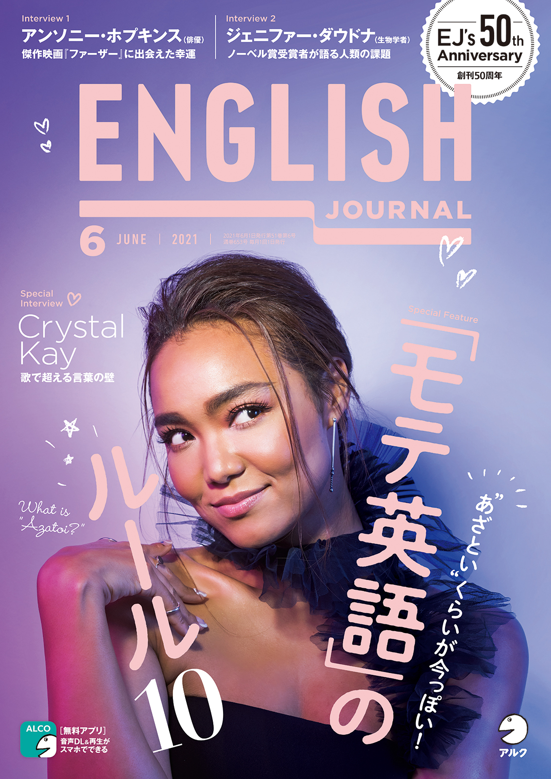 ENGLISH JOURNAL 2021年06月号