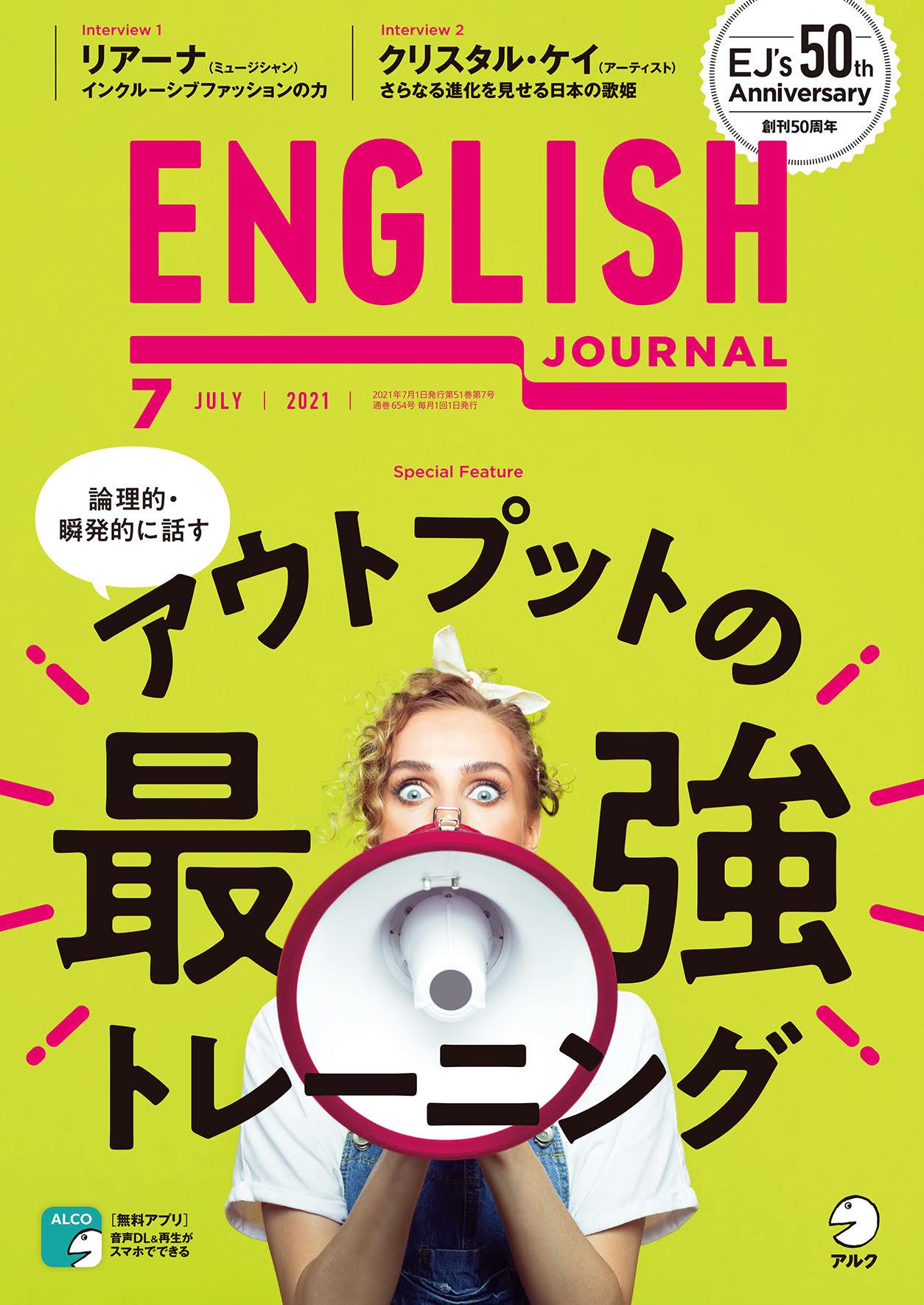 ENGLISH JOURNAL 2021年07月号