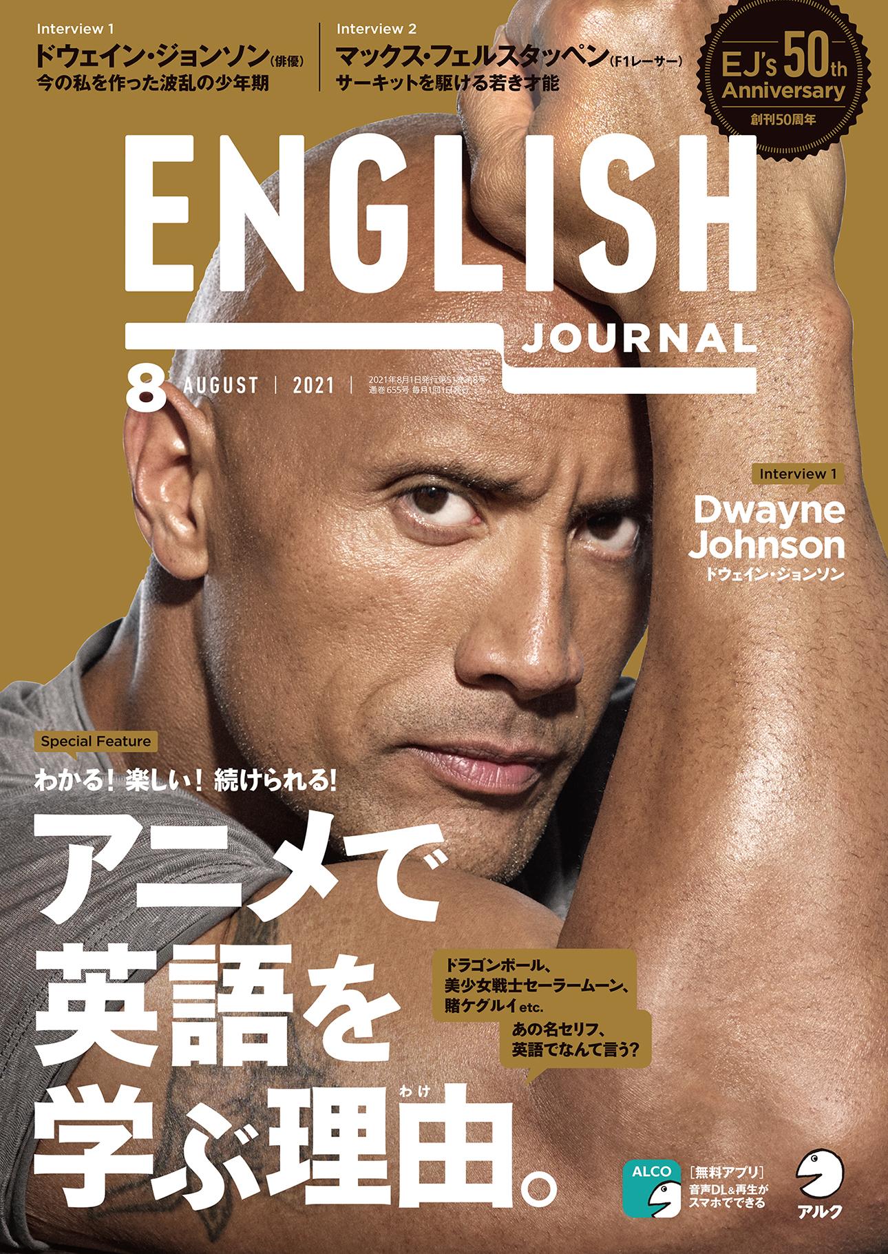 ENGLISH JOURNAL 2021年08月号