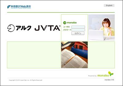 映像翻訳Web講座 プラクティスコース