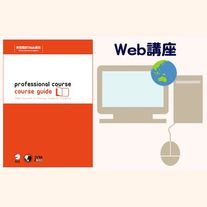 映像翻訳Web講座 プロフェッショナルコース