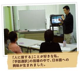 仕事の引き出しが増えたのは日本語を学んだから