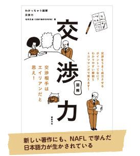 日本語の知識をさらに活用していきたい