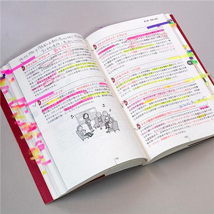 出産まで時間が限られていたため、ハイペースでテキストを読破。産後は用語集をフル活用して知識定着を図る
