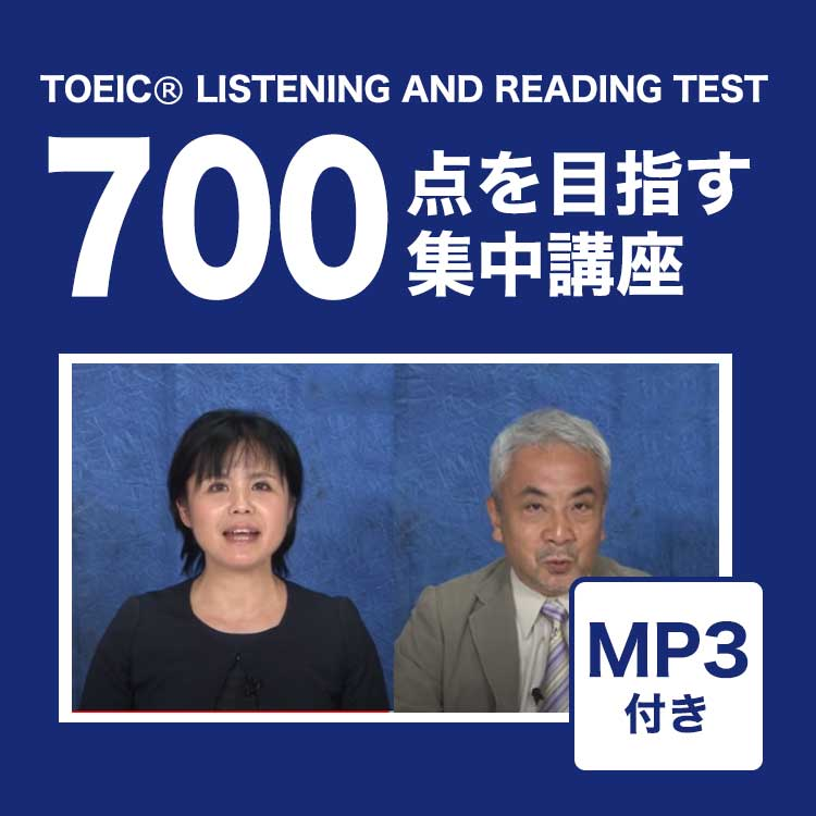 TOEIC® LISTENING AND READING TEST 完全攻略700点コース