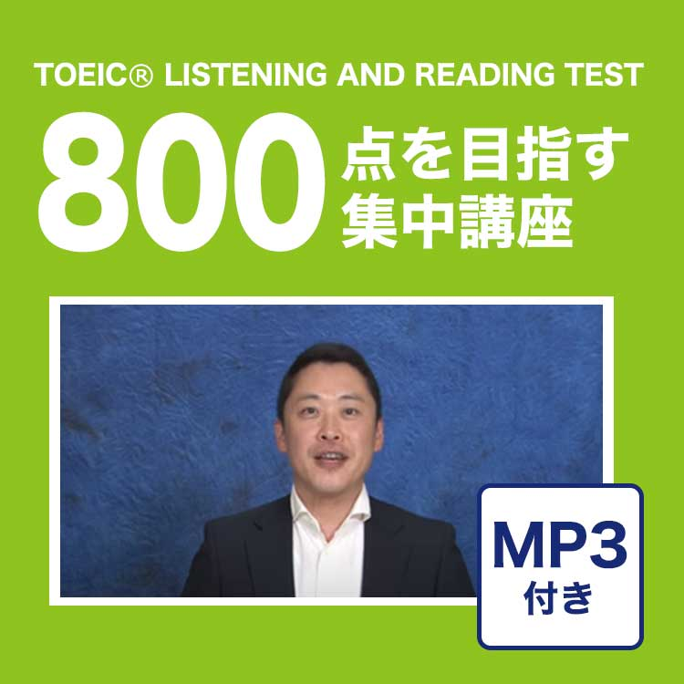 TOEIC® LISTENING AND READING TEST 完全攻略800点コース