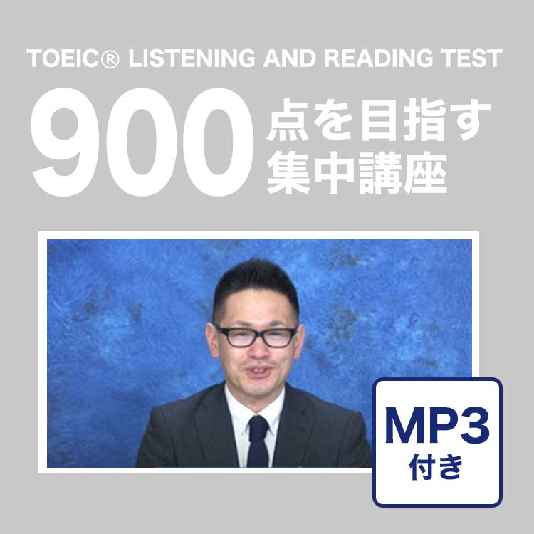 TOEIC® LISTENING AND READING TEST 完全攻略900点コース