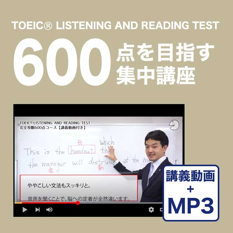 TOEIC® LISTENING AND READING TEST 完全攻略600点コース