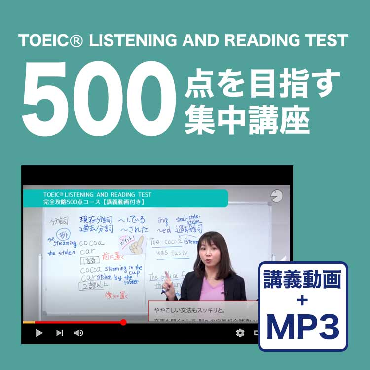 TOEIC® LISTENING AND READING TEST 完全攻略500点コース