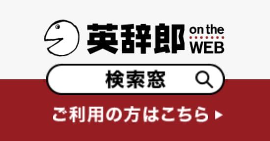 英辞郎 on the WEB
