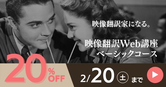 映像翻訳20%OFFキャンペーン