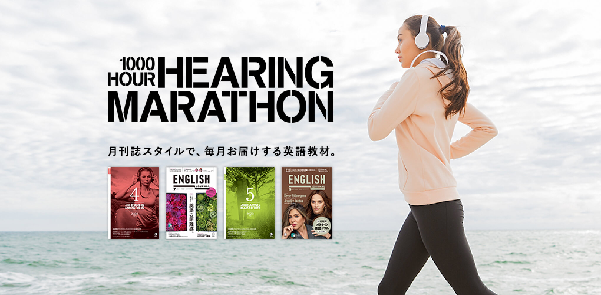 HEARING MARATHON